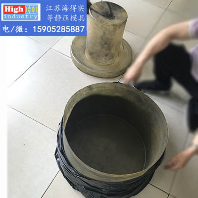 1 等静压模具 江苏海得实等静压 1027-4.jpg